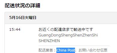 china postから届かない?届くまでの日数調べました。amazon問題。