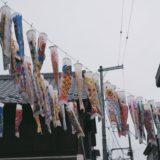 鯉のぼりイベント関西2021はほぼ中止?開催中のところも。家で出した人も多いみたいですね。