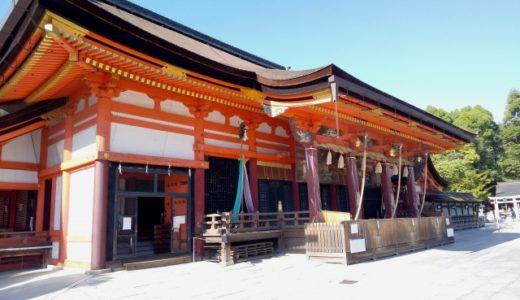 八坂神社(京都)のご利益は疫病退散・縁結び以外にあるの?カラフルでインスタ映えする八坂庚申堂も最高!