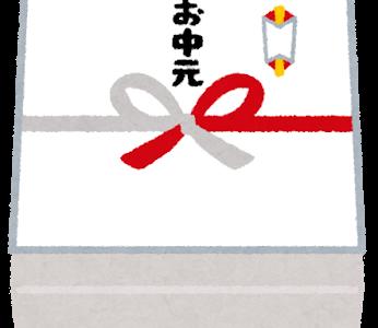 お中元の時期2021年はいつ?関東・関西・九州など地位別の時期は?おすすめの商品も。