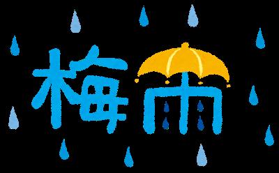 東京の梅雨入り2021の予想!今年の関東の梅雨入りはいつ頃?例年より遅い?早い?